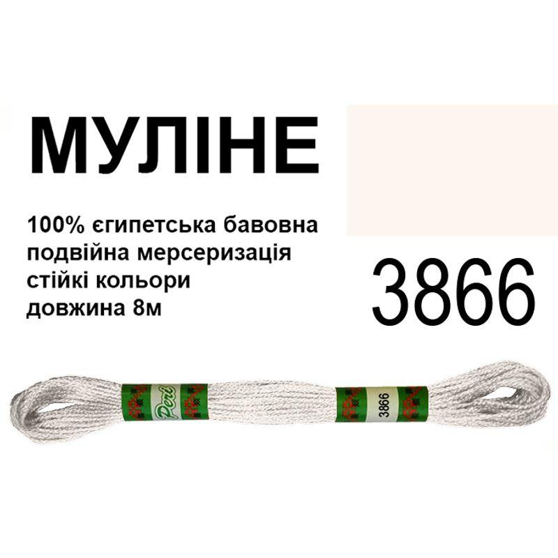 Мулине 6х2, 8м, 100% длинноволокнистый египетский хлопок, 24 мотков в упаковке, цвет 3866