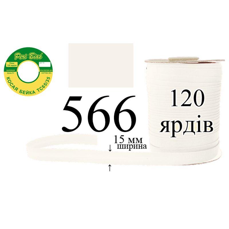 Коса бейка, матовая (ТС), 15 мм х 120 ярдов, 60 в ящике, полиэстер / коттон, цвет 566