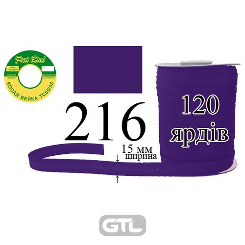 Коса бейка, матовая (ТС), 15 мм х 120 ярдов, 60 в ящике, полиэстер / коттон, цвет 216