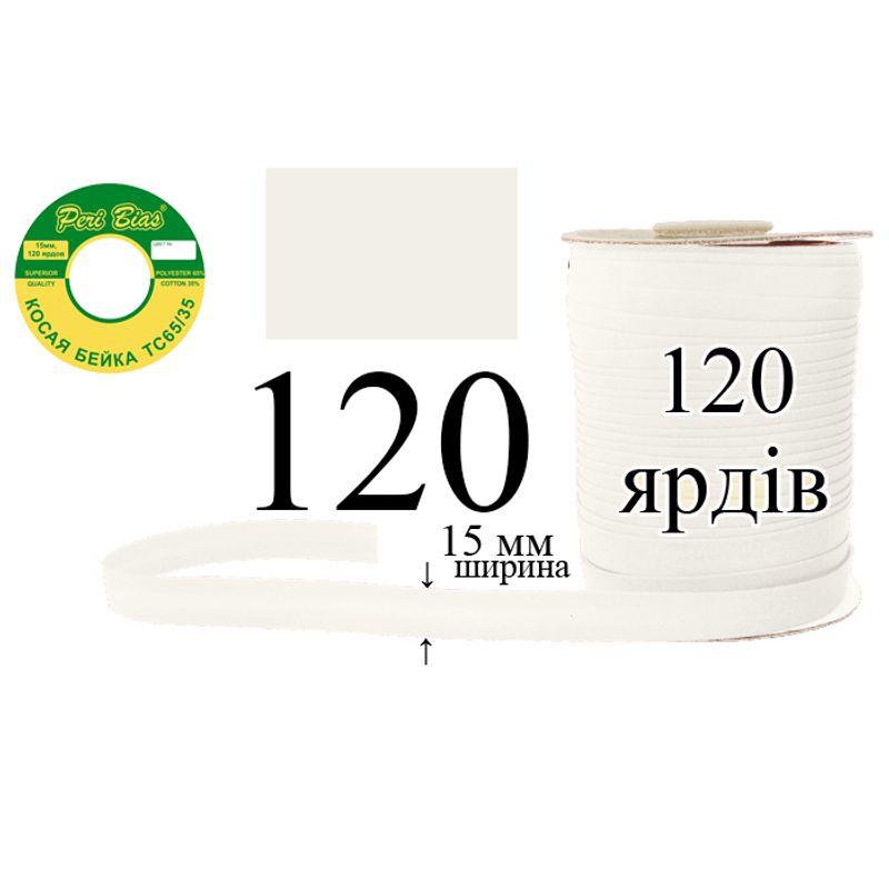 Коса бейка, матовая (ТС), 15 мм х 120 ярдов, 60 в ящике, полиэстер / коттон, цвет 120