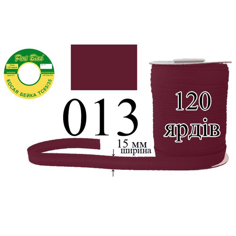 Коса бейка, матовая (ТС), 15 мм х 120 ярдов, 60 в ящике, полиэстер / коттон, цвет 013