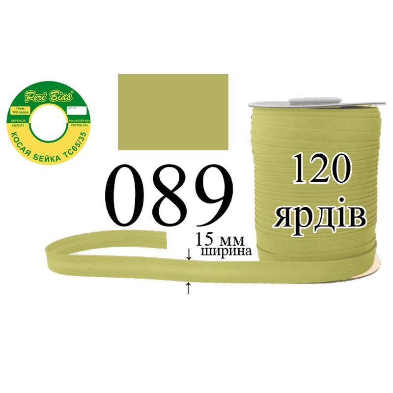 Коса бейка, матовая (ТС), 15 мм х 120 ярдов, 60 в ящике, полиэстер / коттон, цвет 089