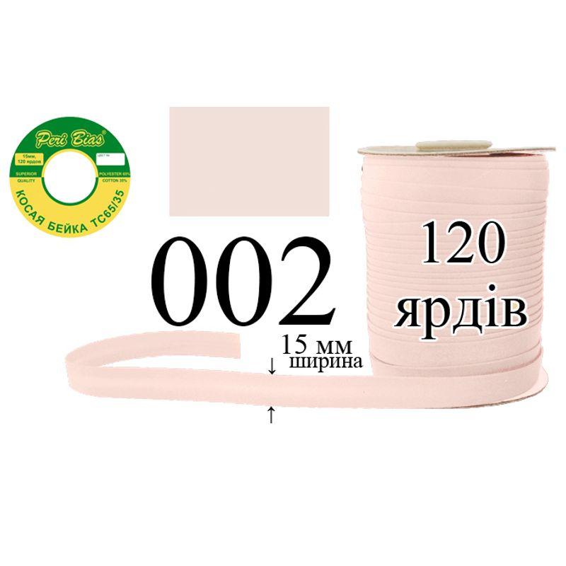 Коса бейка, матовая (ТС), 15 мм х 120 ярдов, 60 в ящике, полиэстер / коттон, цвет 002