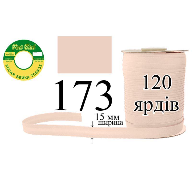 Коса бейка, матовая (ТС), 15 мм х 120 ярдов, 60 в ящике, полиэстер / коттон, цвет 173