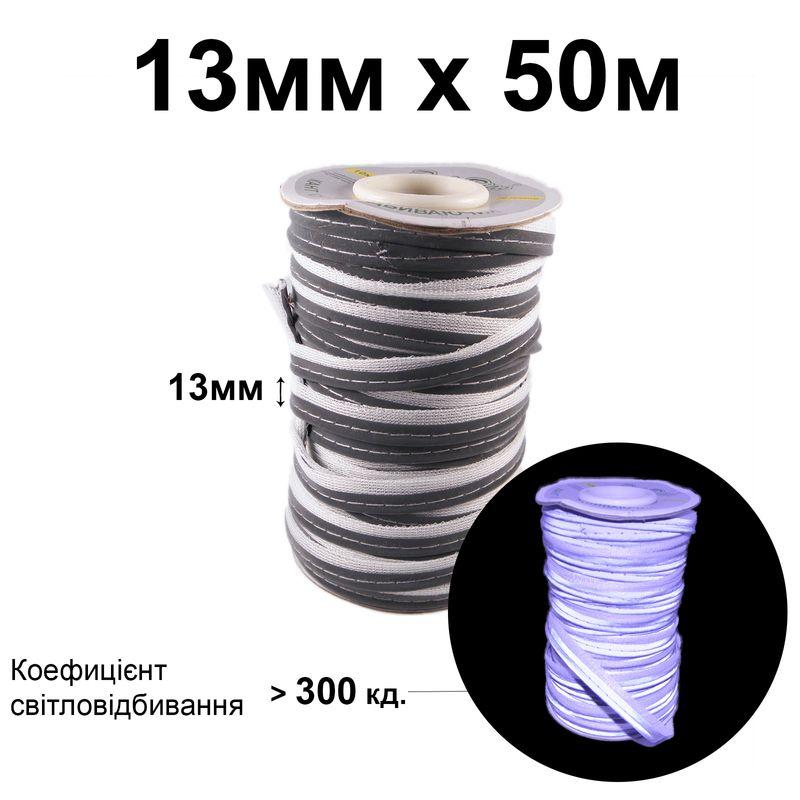 Кант світловідбиваючий текстильний 13мм х 50 м. (1 ящ. =60 кот. )поліестер