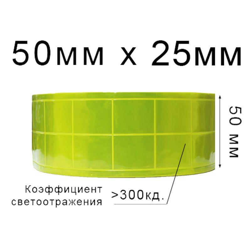 Стрічка світловідбиваюча ПВХ квадрат 50ммх25м., 300 кд, ПВХ(1ящ. =20кот. ) жовта