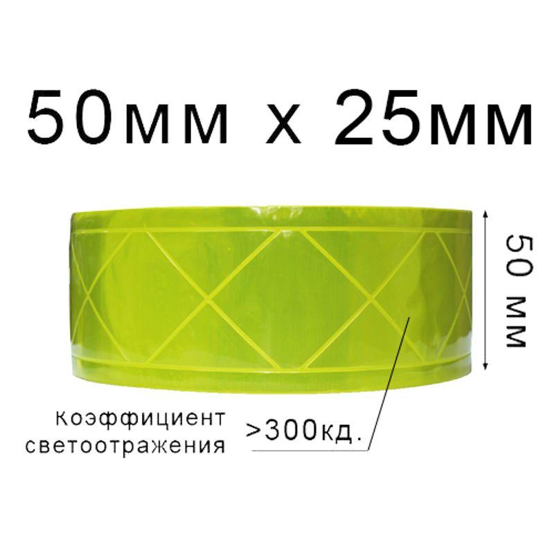 Лента светотражающая ПВХ ромб 50ммх25м., 300 кд, (1ящ. = 20кот.) Желтая