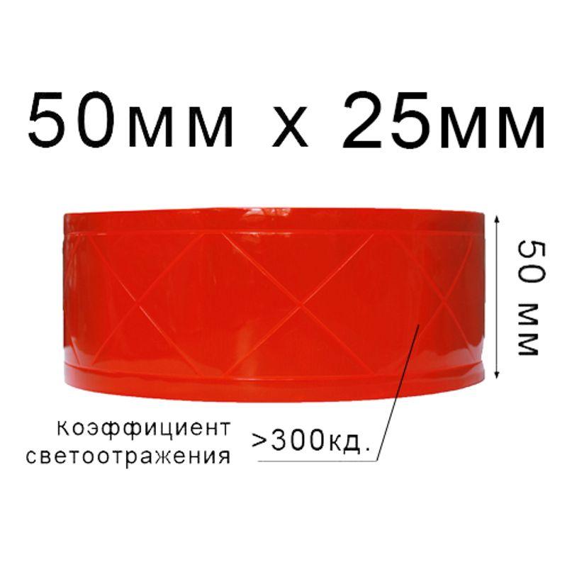 Стрічка світловідбиваюча ПВХ ромб 50ммх25м., 300 кд, (1ящ. =20кот. ) помаранчева