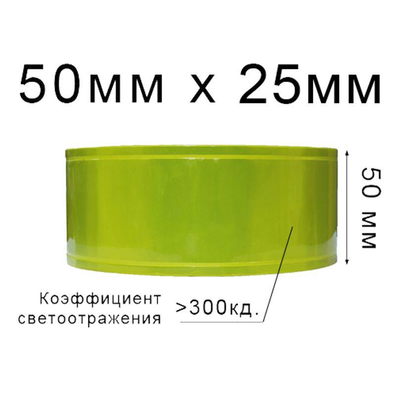 Стрічка світловідбиваюча ПВХ лінії 50ммх25м., 300 кд, ПВХ(1ящ. =20кот. ) жовта