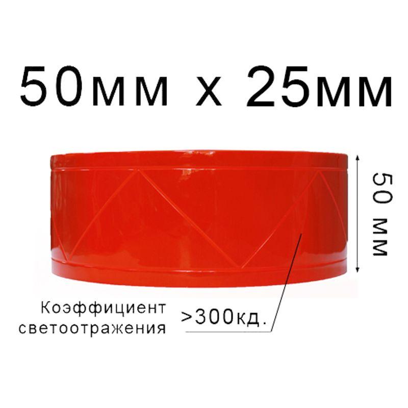 Лента светотражающая ПВХ треугольник 50ммх25м., 300 кд, ПВХ (1ящ. = 20кот.) Оранжевая