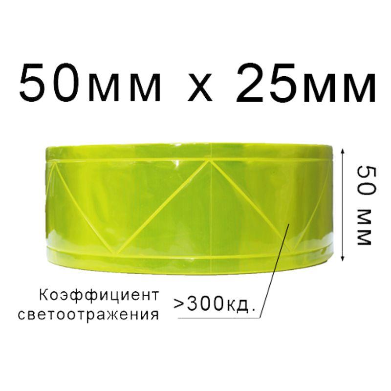 Стрічка світловідбиваюча ПВХ трикутник 50ммх25м., 300 кд, ПВХ(1ящ. =20кот. ) жовта