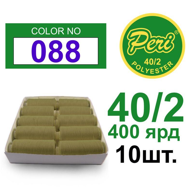 Нитки для шиття 100% поліестер, номер 40/2, брутто 12г., нетто 11г., довжина 400 ярдів, колір 088, 10 катушок в упаковці