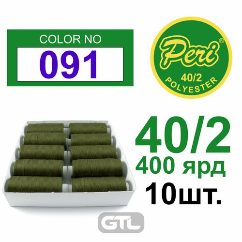 Нитки для шиття 100% поліестер, номер 40/2, брутто 12г., нетто 11г., довжина 400 ярдів, колір 091, 10 катушок в упаковці