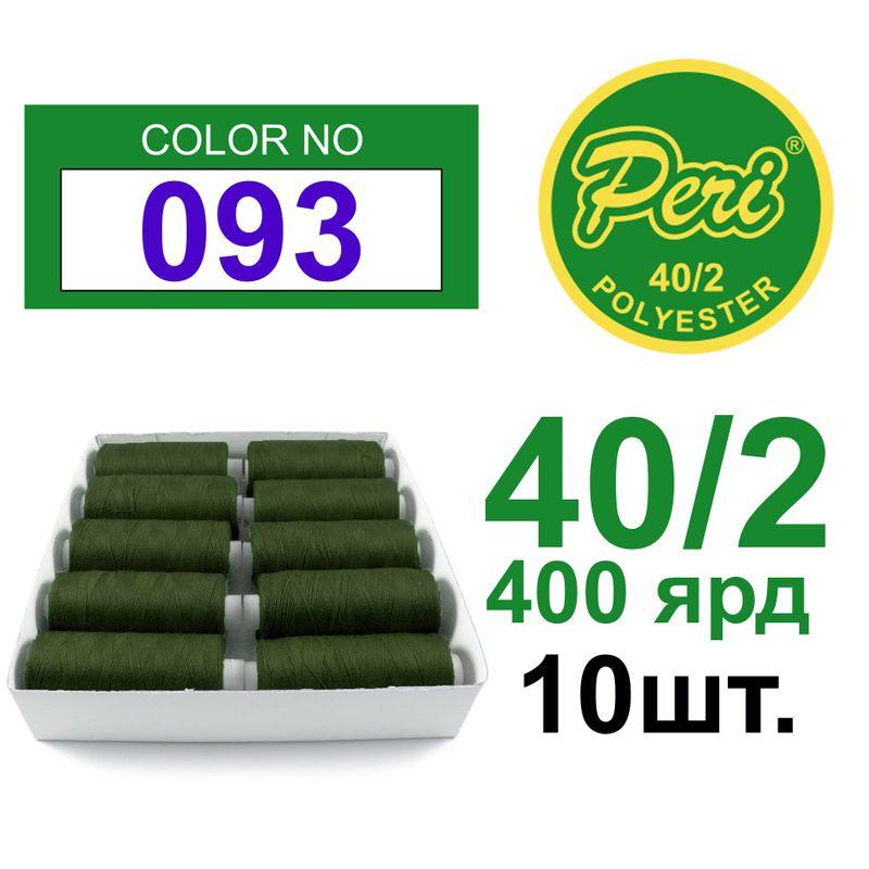 Нитки для шиття 100% поліестер, номер 40/2, брутто 12г., нетто 11г., довжина 400 ярдів, колір 093, 10 катушок в упаковці