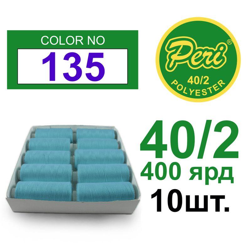 Нитки для шиття 100% поліестер, номер 40/2, брутто 12г., нетто 11г., довжина 400 ярдів, колір 135, 10 катушок в упаковці