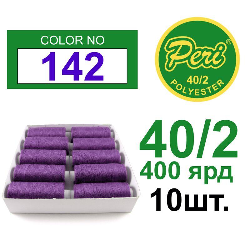 Нитки для шитья 100% полиэстер, номер 40/2, брутто 12г., нетто 11г., длина 400 ярдов, цвет 142, 10 катушок в упаковке