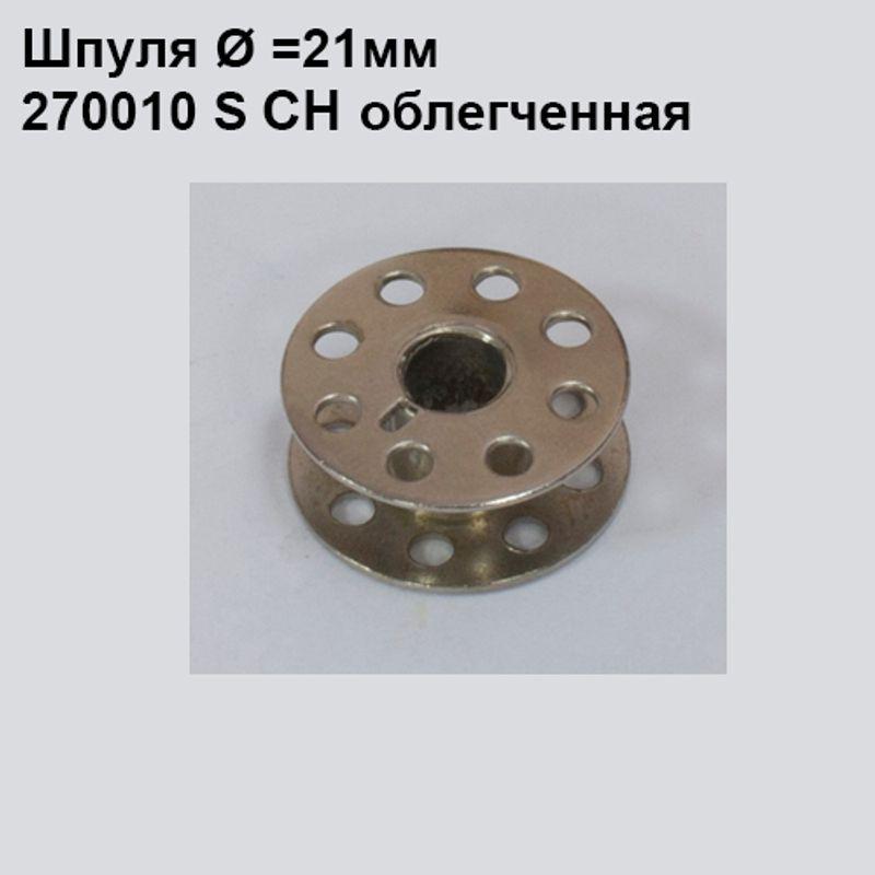 Шпулька для промышленных машин Д=21мм, В=9мм 270010 S облегченная перфо+ П, CH