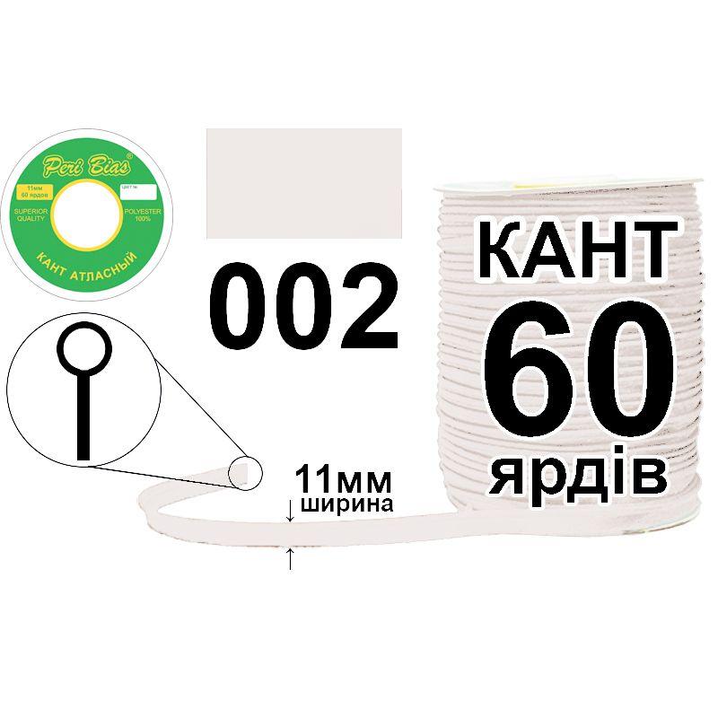 Кант атласный 11 мм х 60 ярдов, 60 котушек в ящике, полиэстер, цвет 002