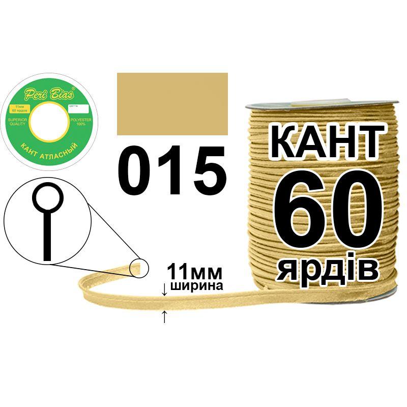 Кант атласный 11 мм х 60 ярдов, 60 котушек в ящике, полиэстер, цвет 015