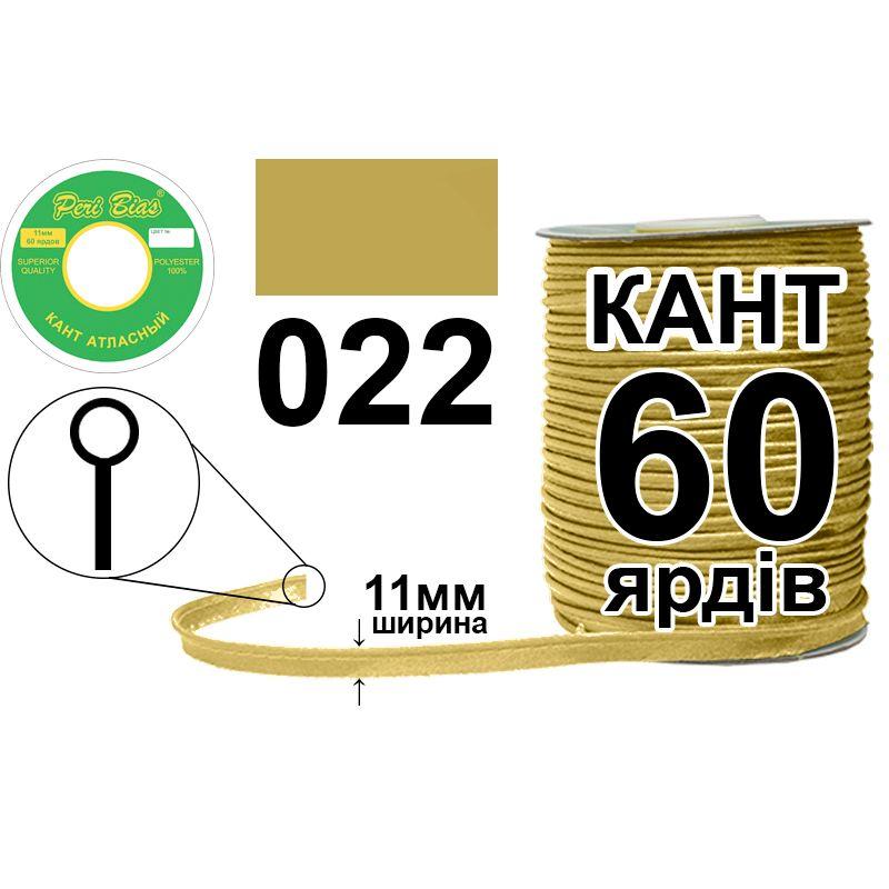 Кант атласный 11 мм х 60 ярдов, 60 котушек в ящике, полиэстер, цвет 022