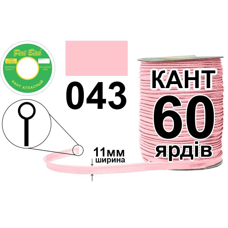 Кант атласный 11 мм х 60 ярдов, 60 котушек в ящике, полиэстер, цвет 043