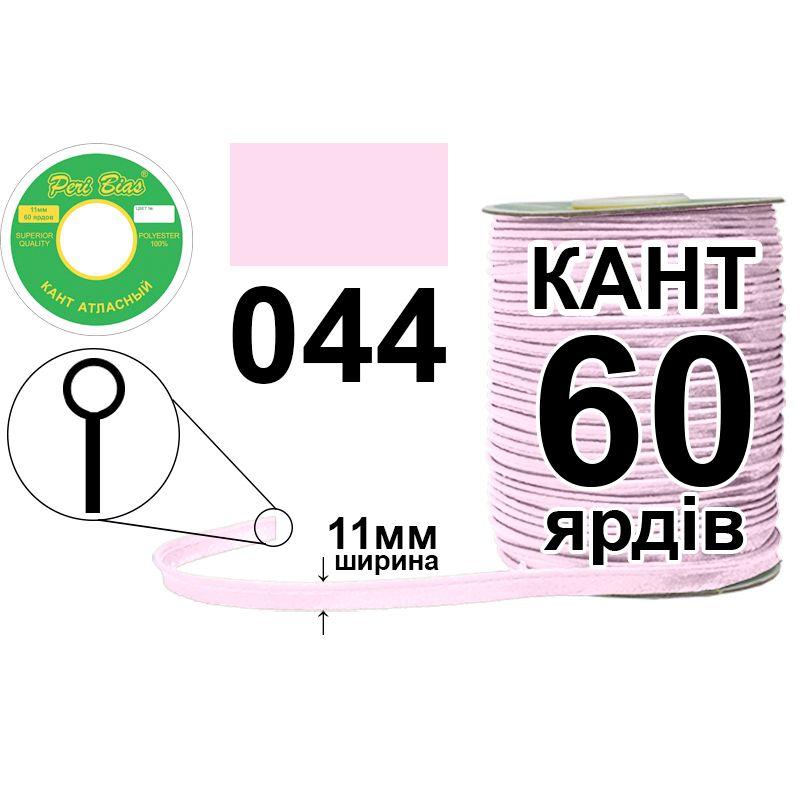 Кант атласный 11 мм х 60 ярдов, 60 котушек в ящике, полиэстер, цвет 044