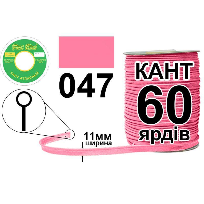 Кант атласный 11 мм х 60 ярдов, 60 котушек в ящике, полиэстер, цвет 047