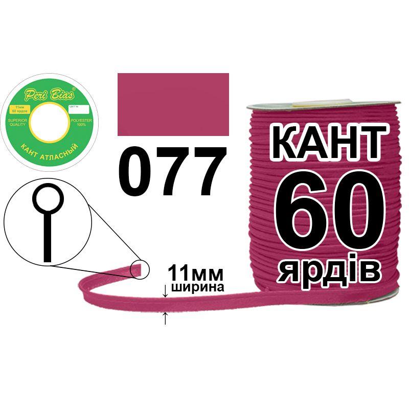 Кант атласный 11 мм х 60 ярдов, 60 котушек в ящике, полиэстер, цвет 077