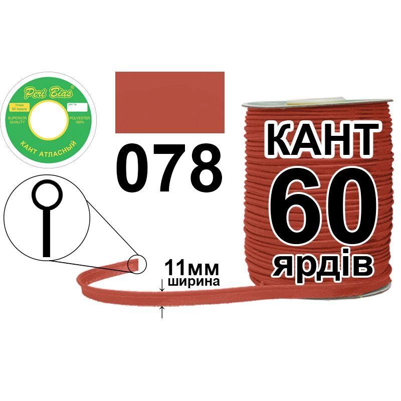 Кант атласный 11 мм х 60 ярдов, 60 котушек в ящике, полиэстер, цвет 078