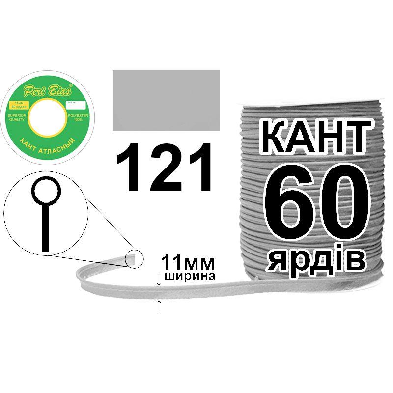 Кант атласный 11 мм х 60 ярдов, 60 котушек в ящике, полиэстер, цвет 121
