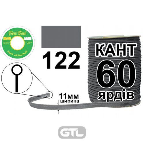Кант атласный 11 мм х 60 ярдов, 60 котушек в ящике, полиэстер, цвет 122