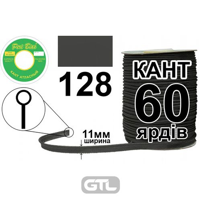 Кант атласний 11 мм х 60 ярдів, 60 котушок в ящику, поліестер, колір 128