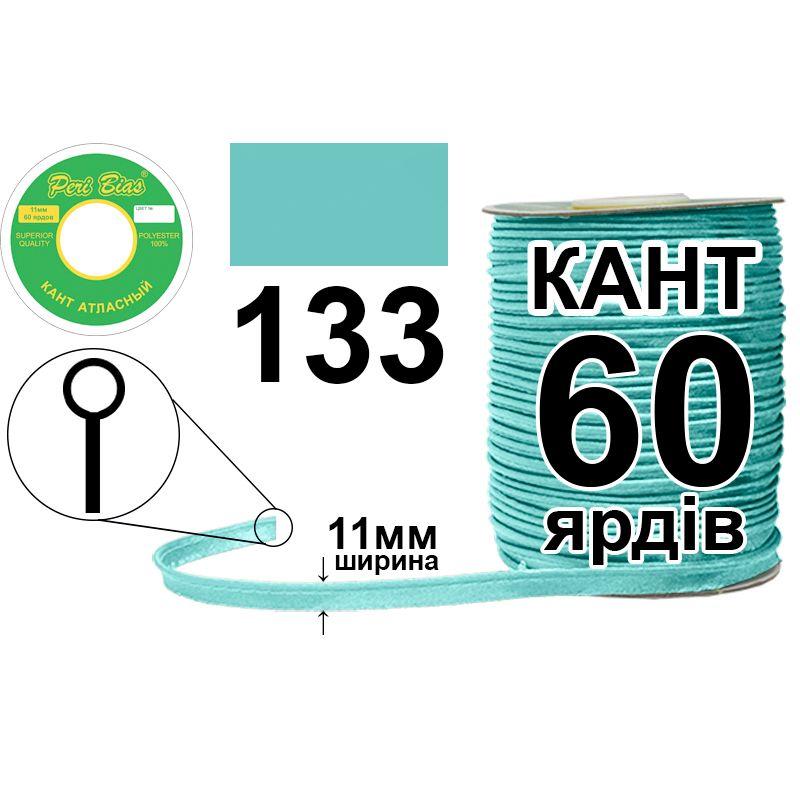 Кант атласный 11 мм х 60 ярдов, 60 котушек в ящике, полиэстер, цвет 133