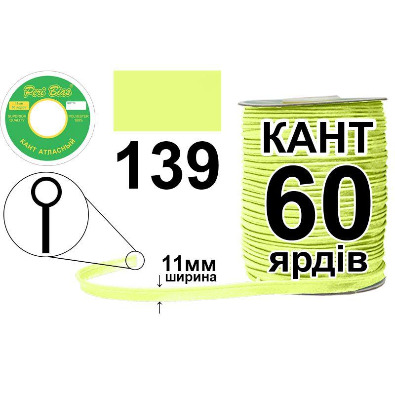 Кант атласный 11 мм х 60 ярдов, 60 котушек в ящике, полиэстер, цвет 139