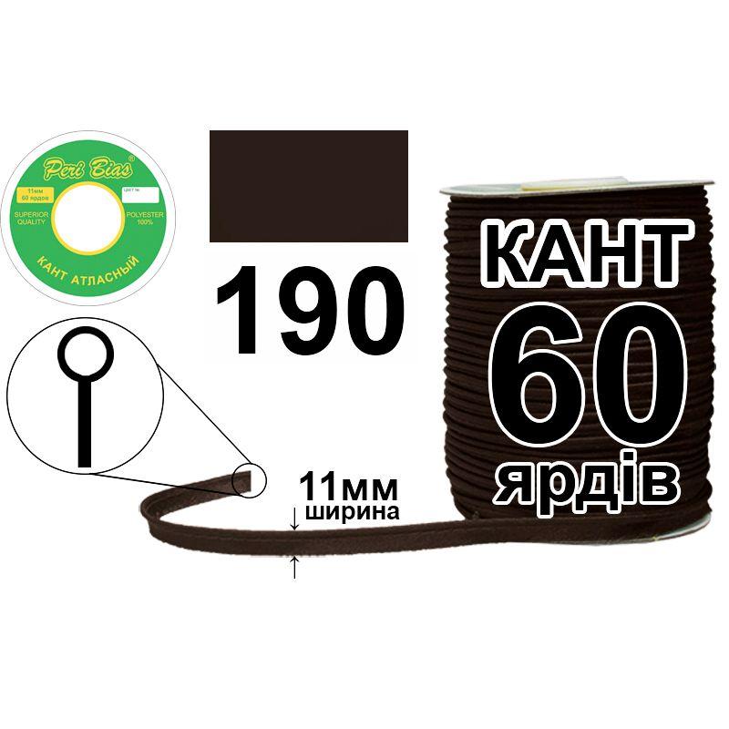 Кант атласный 11 мм х 60 ярдов, 60 котушек в ящике, полиэстер, цвет 190