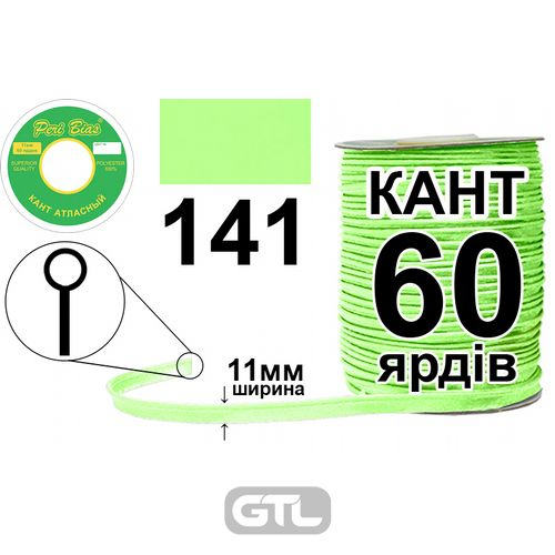 Кант атласный 11 мм х 60 ярдов, 60 котушек в ящике, полиэстер, цвет 141