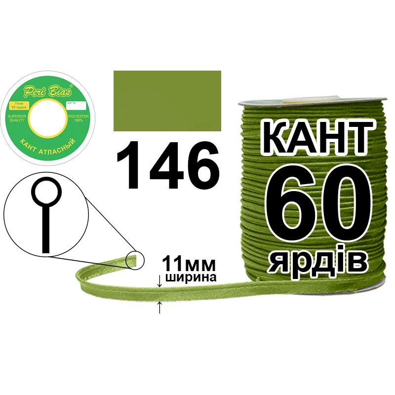 Кант атласный 11 мм х 60 ярдов, 60 котушек в ящике, полиэстер, цвет 146