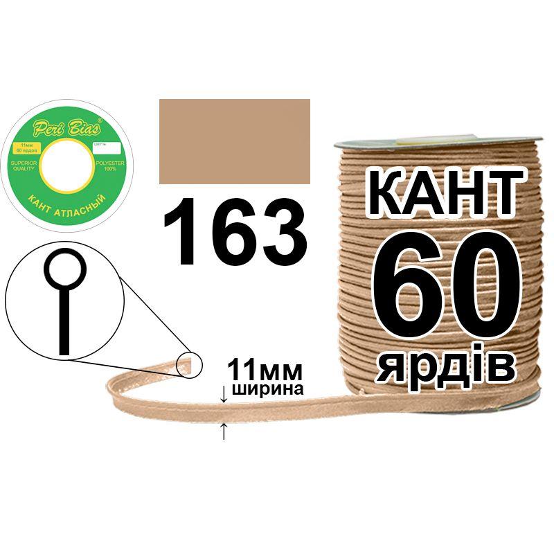 Кант атласный 11 мм х 60 ярдов, 60 котушек в ящике, полиэстер, цвет 163