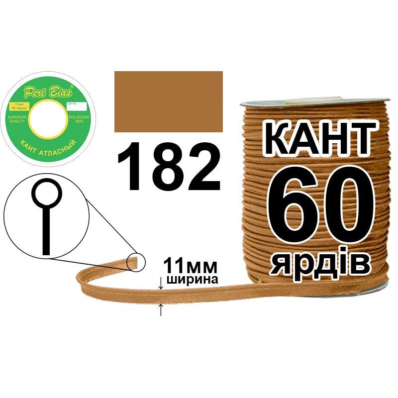 Кант атласный 11 мм х 60 ярдов, 60 котушек в ящике, полиэстер, цвет 182