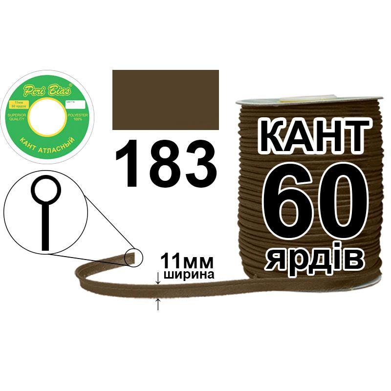 Кант атласный 11 мм х 60 ярдов, 60 котушек в ящике, полиэстер, цвет 183