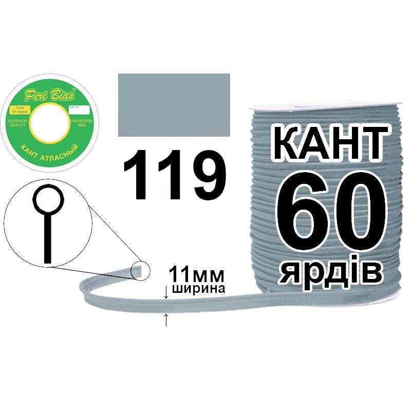 Кант атласный 11 мм х 60 ярдов, 60 котушек в ящике, полиэстер, цвет 119