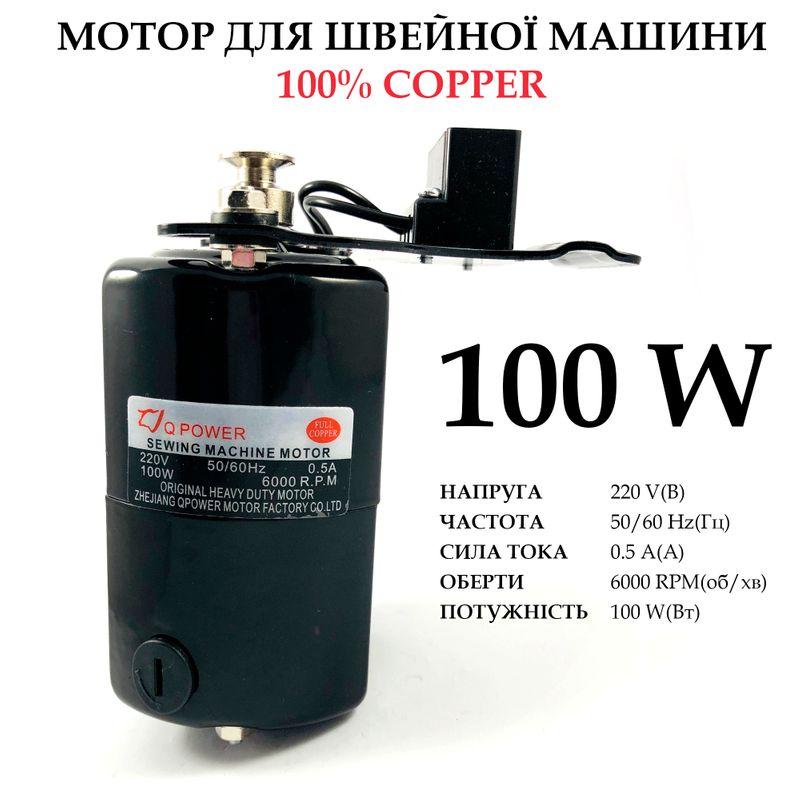 Мотор для швейної машини 220V, 100W, 50/60Hr, 0, 5A, 6000 об/хв