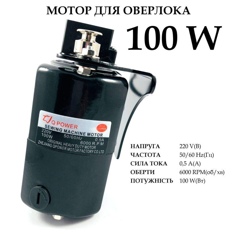 Мотор для оверлока 220V, 100W, 50/60Hr, 0, 5A, 6000 об/хв