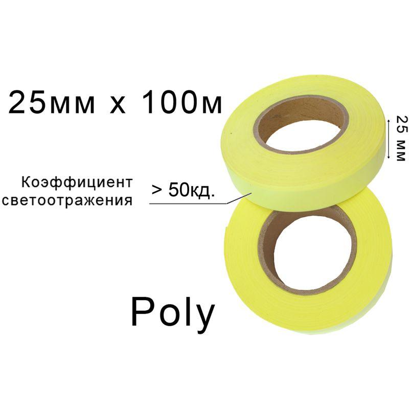 Стрічка світловідбиваюча неон текстильна 25ммх100м. , 20 кд, поліестер(1ящ. =40кот. ), жовта
