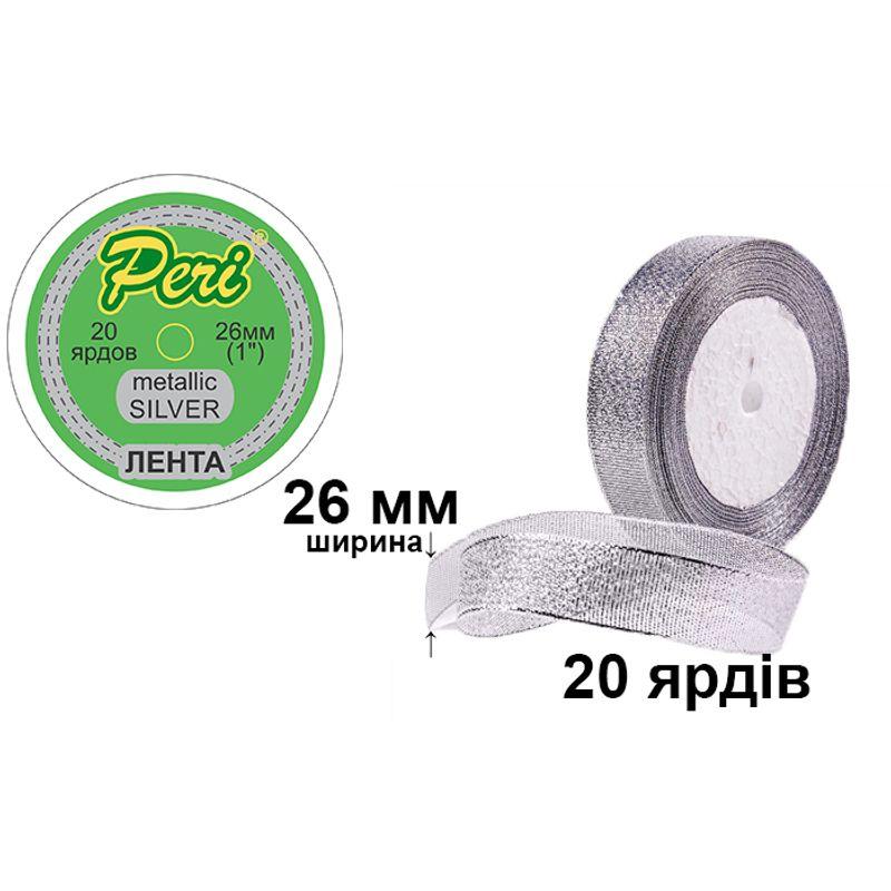 Лента металлик 25мм (1