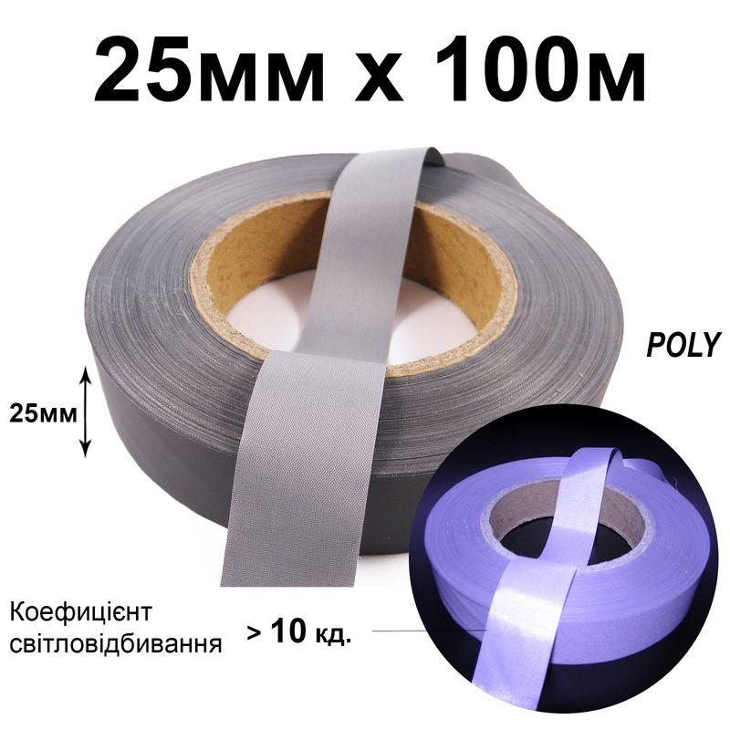 Лента светоотражающая текстильная 25ммх100м, 10 кд, полиэстер (1ящ. = 40кот.)