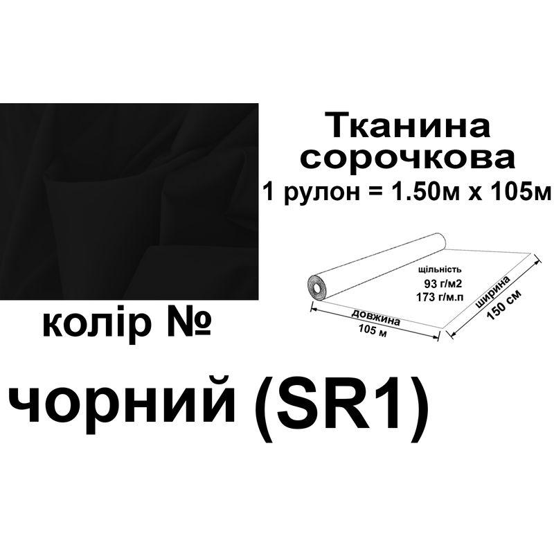 Тканина сорочкова, ПБ-65/35, 173 г/м.п., 115 г/м2, 150 см х 105 м, колір чорний, вага 18, 3 кг