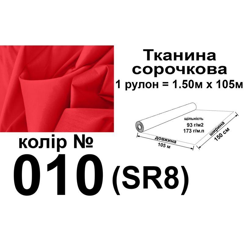 Тканина сорочкова, ПБ-65/35, 173 г/м.п., 115 г/м2, 150 см х 105 м, колір 010, вага 18, 3 кг