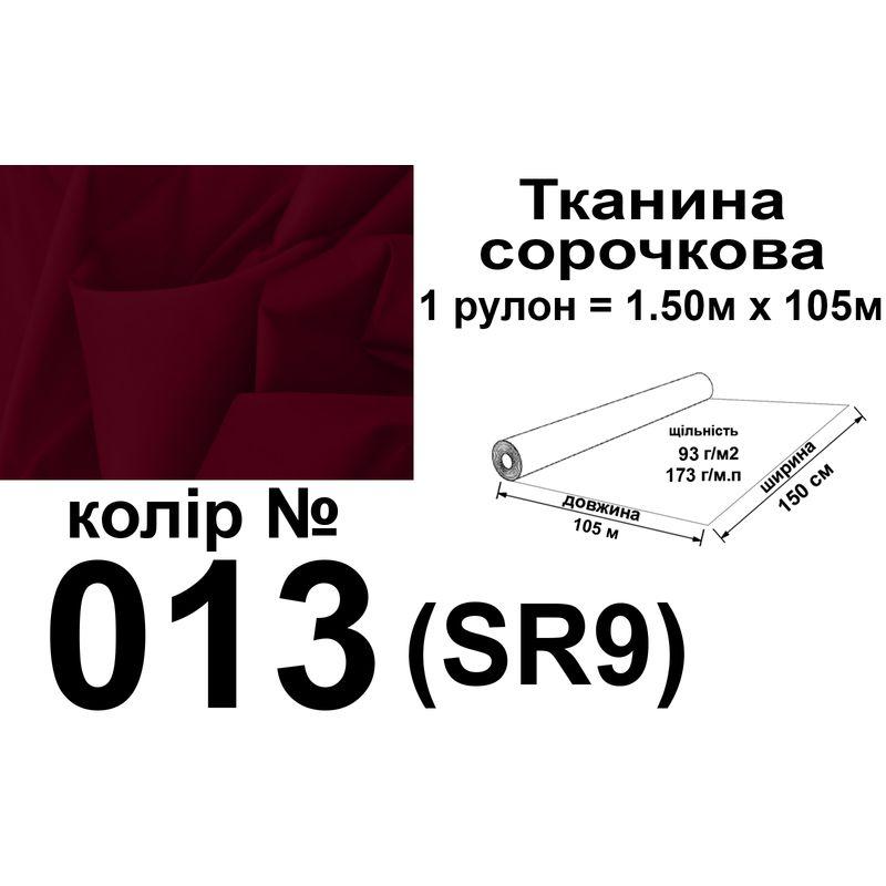 Тканина сорочкова, ПБ-65/35, 173 г/м.п., 115 г/м2, 150 см х 105 м, колір 013, вага 18, 3 кг