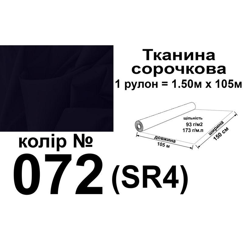 Тканина сорочкова, ПБ-65/35, 173 г/м.п., 115 г/м2, 150 см х 105 м, колір 072, вага 18, 3 кг